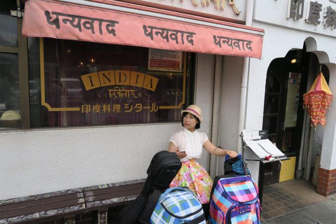 19_検見川といえばインド料理シタール