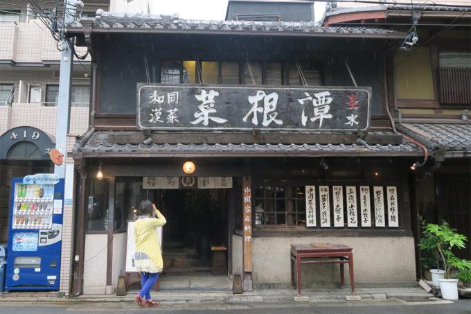 09_中国料理「菜根譚(さいこんたん)」に到着
