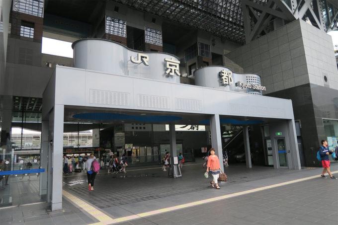41_京都駅から
