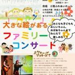 岡山へおいでよ!6月28日(日)ファミリーデイ@西大寺ふれあいセンターに出演します♪