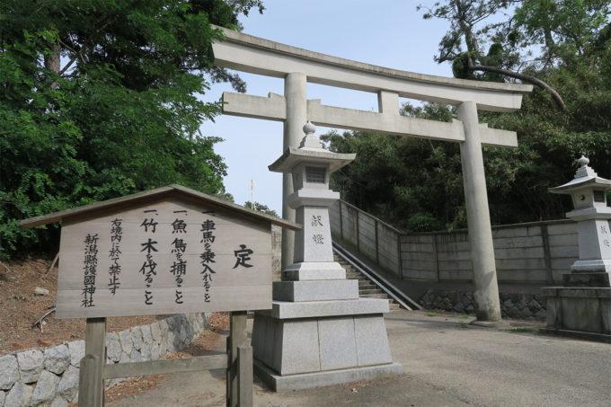 09_新潟県護国神社