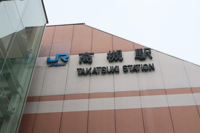 43_高槻駅に到着