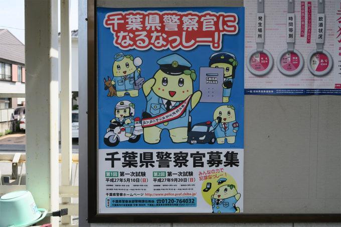 28_千葉県警察官になるなっしー