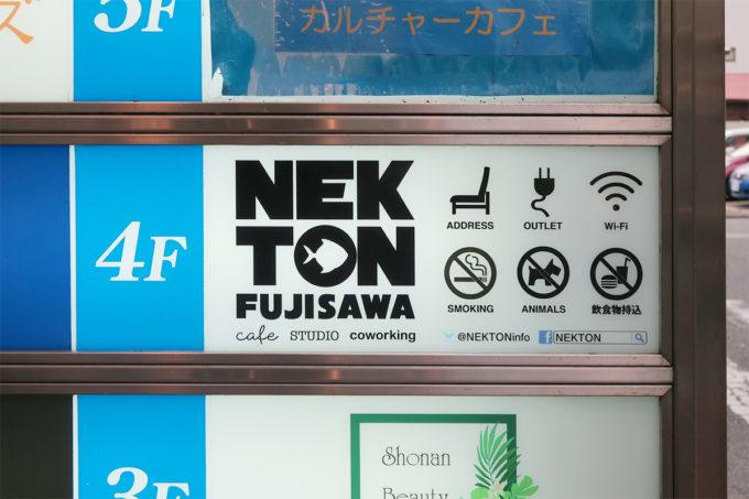 01_コワーキングスペースNEKTON藤沢にやって来ました