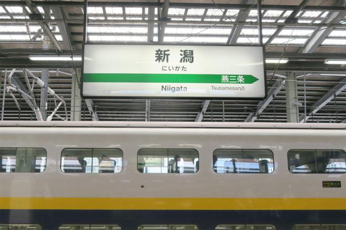 04_新潟に到着