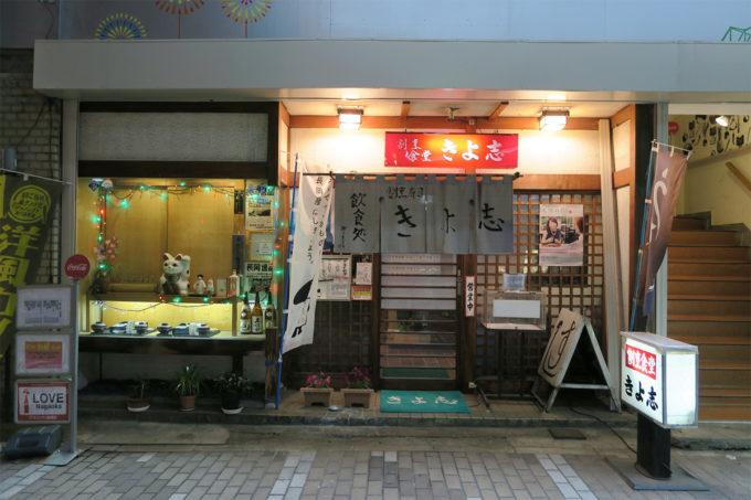 68_長岡・割烹食堂「きよ志」