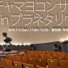 ケチャマヨ in プラネタリウム☆7月4日、愛知県・半田空の科学館にて開催します!