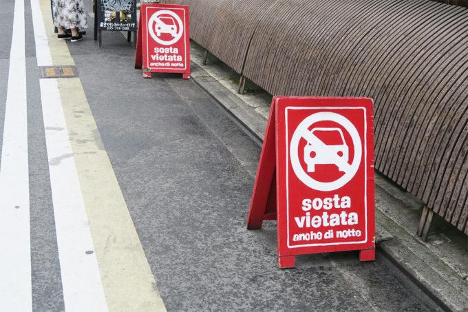 07_カッコイイ駐車禁止