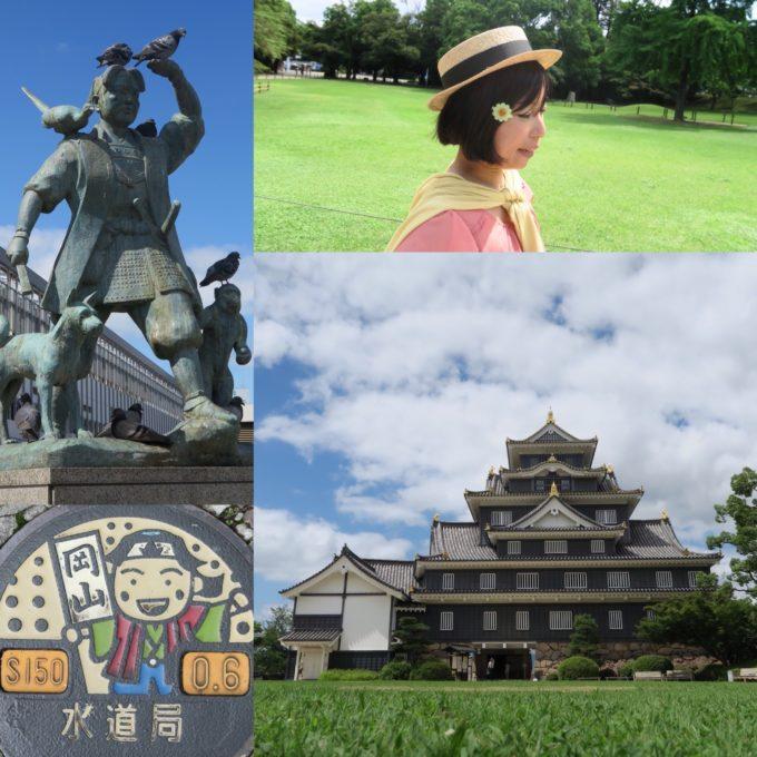20150628_岡山県・観光