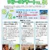 ナオヒロの地元!兵庫県たつの市アクアホールでファミリーコンサートを行います☆