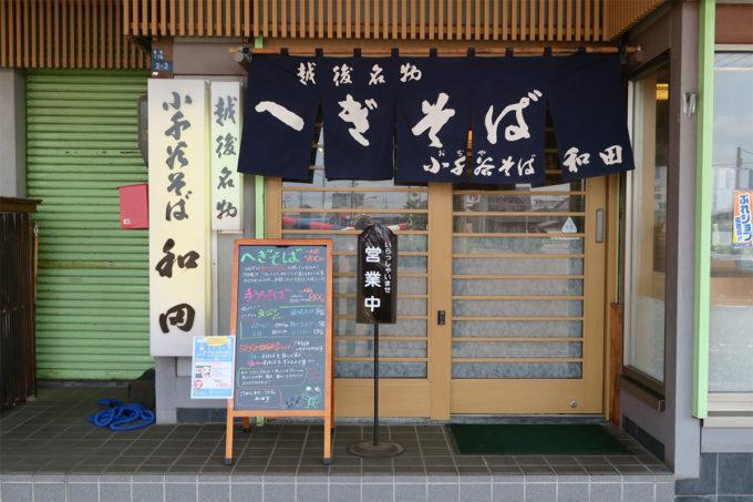 22_小千谷そば「和田」