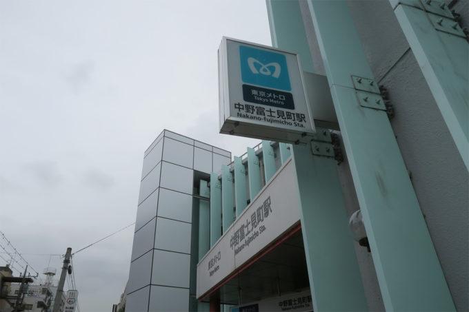 01_中野富士見町駅にやって来ました