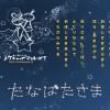 たなばたさま★ギターコード譜ダウンロードOK♪大人アレンジ+オリジナルの3番4番付き☆