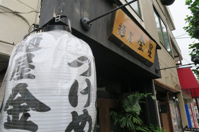 12_麺屋「金星」