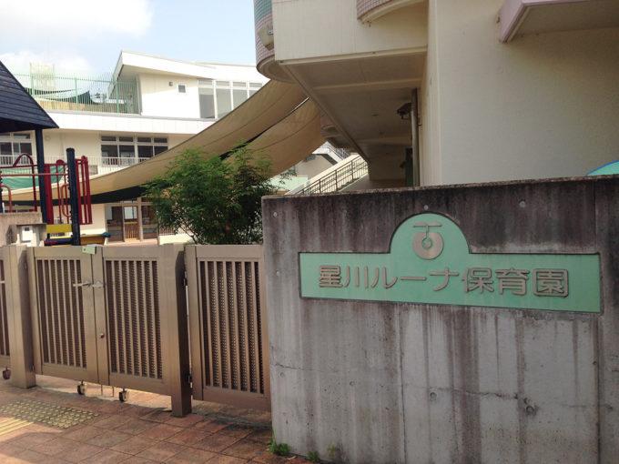 01_横浜市保土ケ谷区・星川ルーナ保育園に到着
