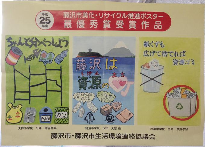 03_藤沢市のポスター