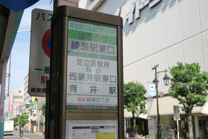 02_足立区コミュニティバス「はるかぜ」綾瀬駅東口より乗車
