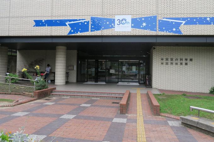 21_今日は半田空の科学館でコンサート!