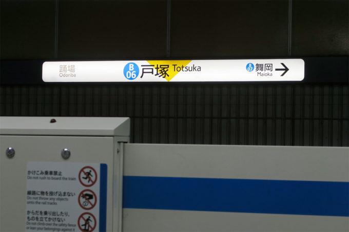 21_踊り場と舞岡の間、戸塚。