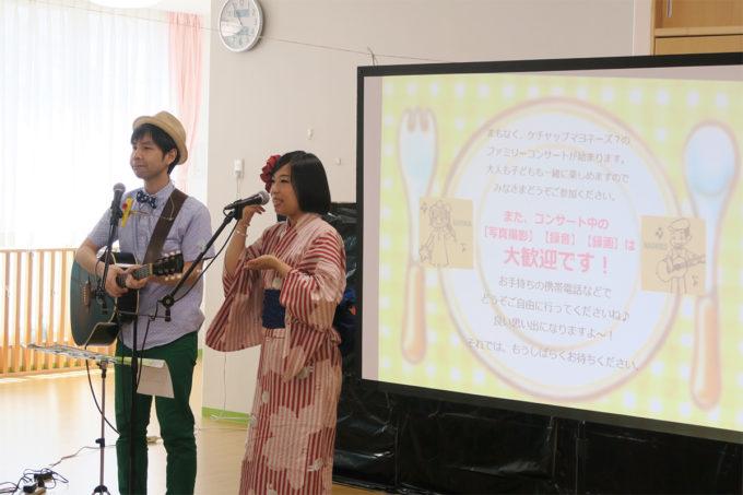 12_ケチャマヨのコンサートが始まります