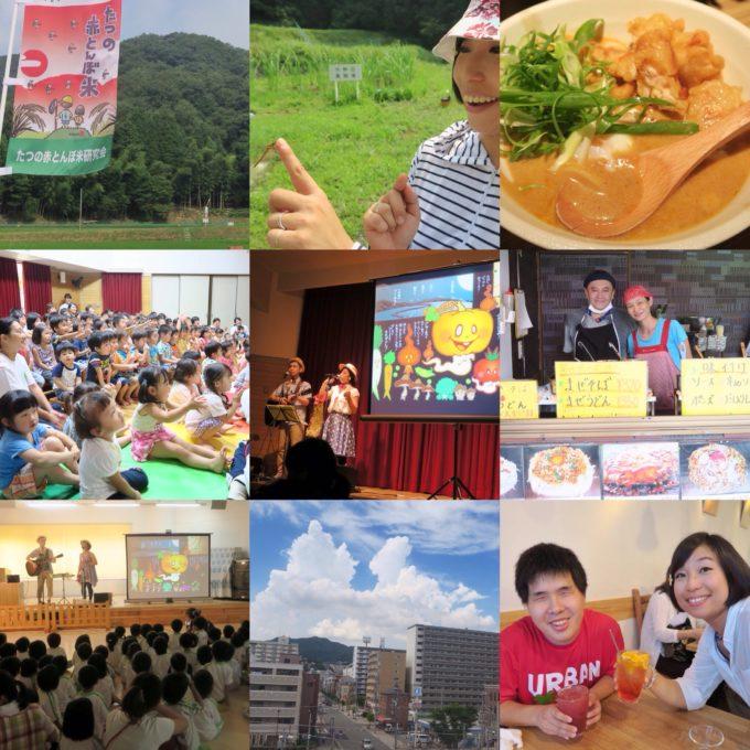関西ツアー2015-2