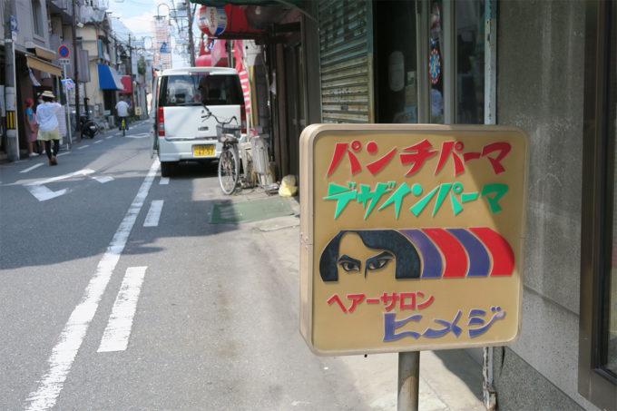 34_パンチパーマ・デザインパーマ・ヘアーサロン「ヒメジ」