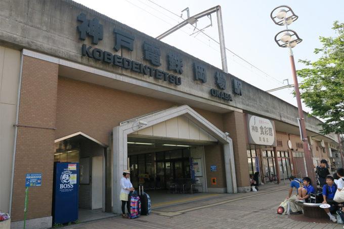 08_岡場駅に到着