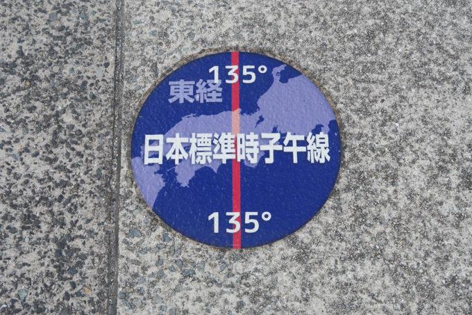 48_日本標準時子午線