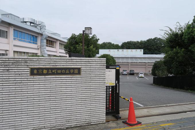 04_都立町田の丘学園に到着