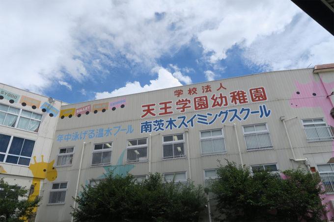 25_向いには天王学園幼稚園