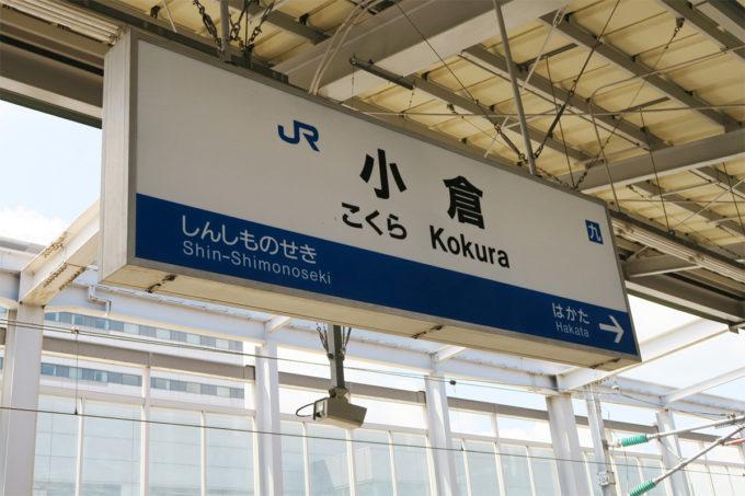 03_小倉駅に到着