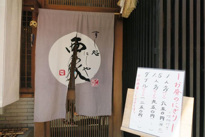 05_すし処「西家」