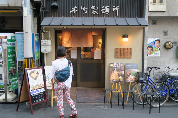 21_本町製麺所