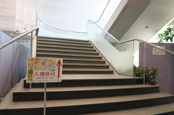 24_JAあいち豊田本店のふれあいホールへ