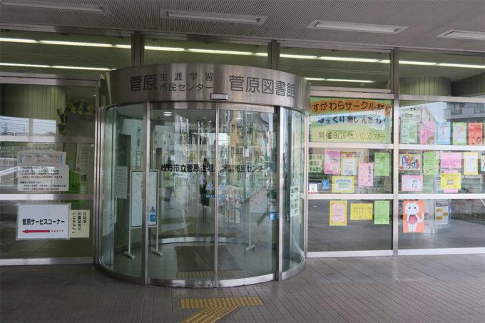 04_枚方市菅原生涯学習市民センター