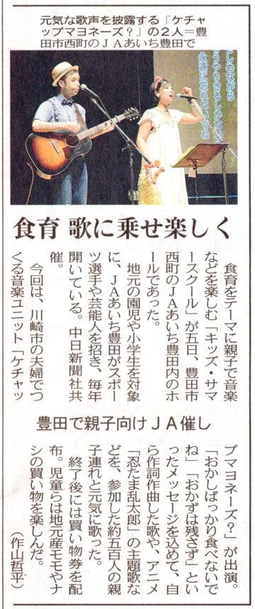 中日新聞2015年9月6日24面