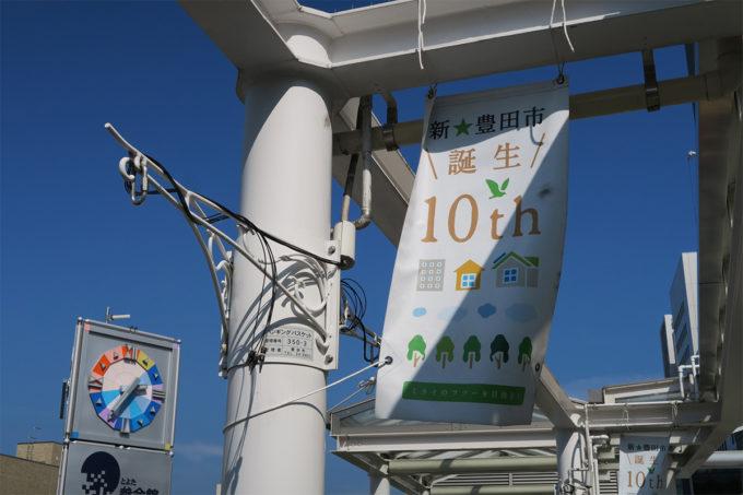06_新しい豊田市も10周年