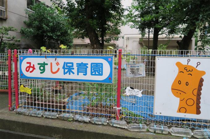 02_みすじ保育園にやってきました