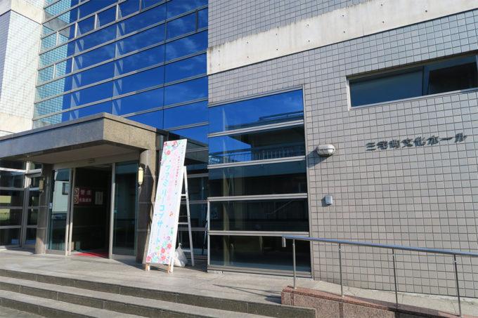 06_三宅町文化ホール