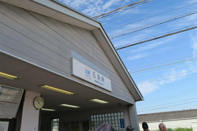 05_石見駅に到着