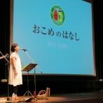 56_JAあいち豊田キッズサマースクール2015ケチャマヨコンサート:おこめのはなし
