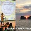 大阪府枚方市・菅原保育所さんへコンサート ~ 和歌山県へ移動!円月島の夕日を眺めて