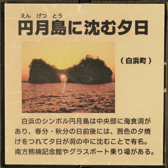 30_円月島に夕陽が沈むかな?