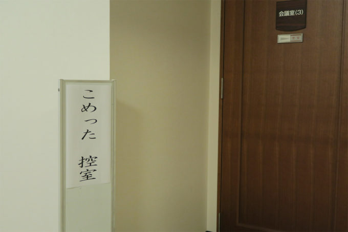 36_こめった控室