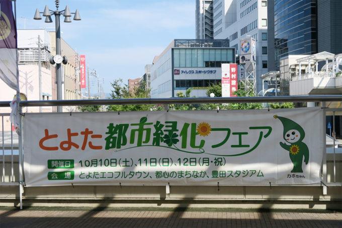 05_豊田市のカホちゃん…