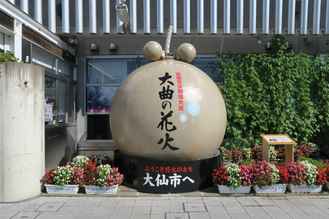 05_大曲駅に到着