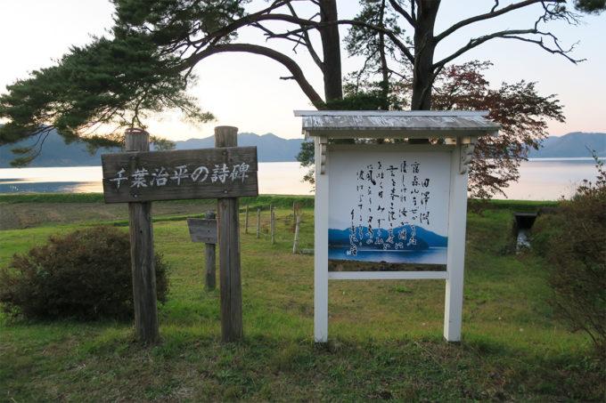 71_田沢湖に到着