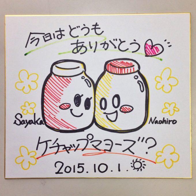 ケチャマヨのイラストサイン20151001長野県駒ヶ根市・中沢保育園さんへ
