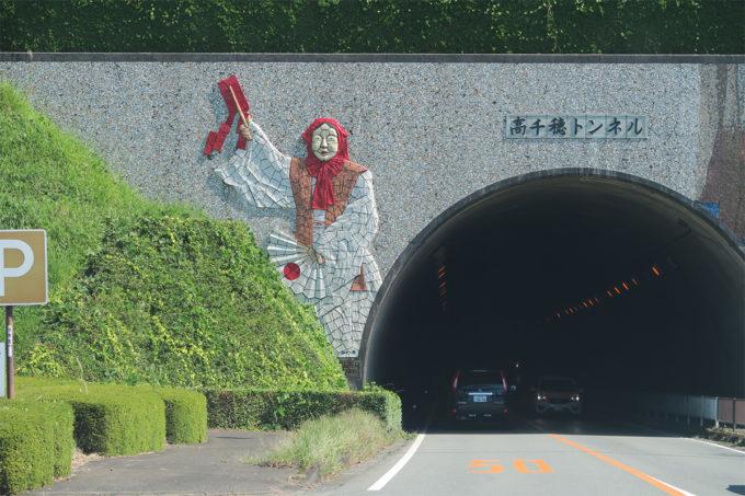 71_高千穂トンネル