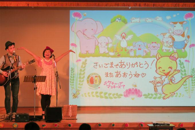 75_中沢保育園創立50周年記念ケチャマヨコンサート